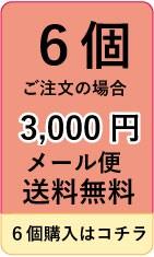 6個3000円