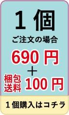 1個690円+100円