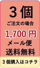 3個1700円