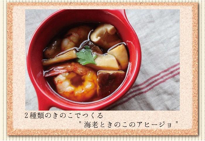 きのこ料理1