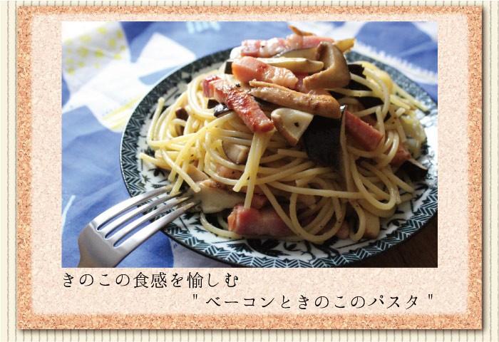きのこ料理2