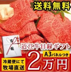 目録2万円