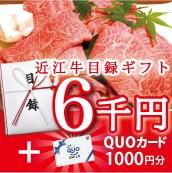 目録6千円+1枚