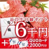 目録6千円+2枚