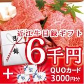目録6千円+3枚