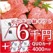 目録6千円+4枚
