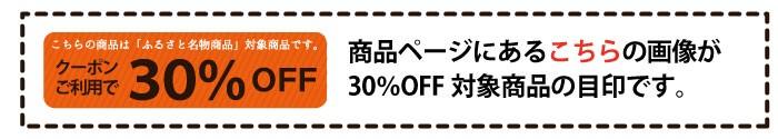 滋賀県ふるさと割りの対象商品バナー