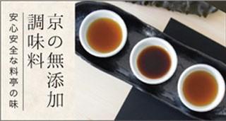 京の無添加調味料