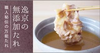 逸京季節のお惣菜