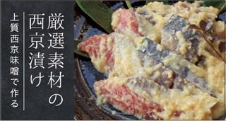 京の上質西京味噌で作る味噌漬け