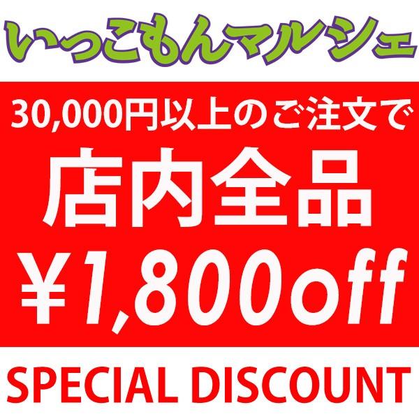 いっこもんマルシェで使える1800円OFFクーポン