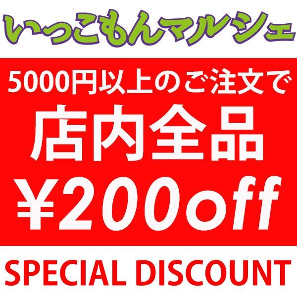 いっこもんマルシェで使える200円OFFクーポン