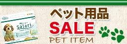 小動物・ペット用品特売