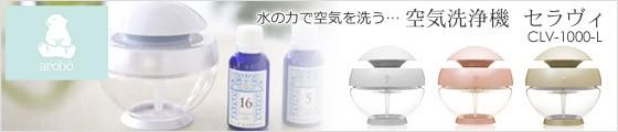 アロボ arobo 空気洗浄機 セラヴィ CLV-1000-L