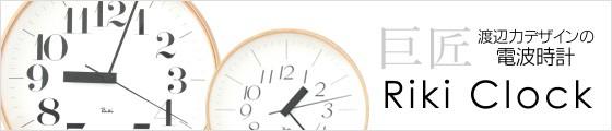 Riki Clock(リキクロック) 電波時計