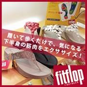 fitflop商品リスト