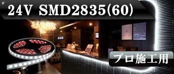 24v2835 シリコンチューブ