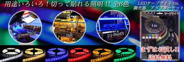 LEDテープ1m調光器セット