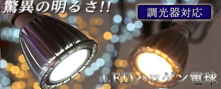 LEDハロゲン電球