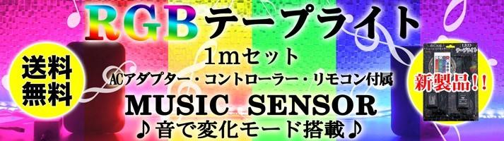 RGBミュージックセンサー1mセット