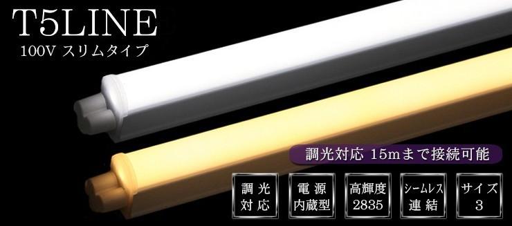 T5LINE LED蛍光灯