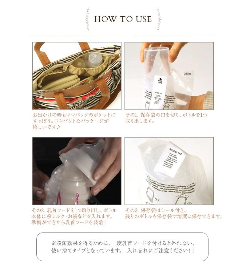 クロビスベビー ステリボトル 洗浄・消毒不要 使い捨て哺乳瓶 5個入り1セット Steri1-5-1