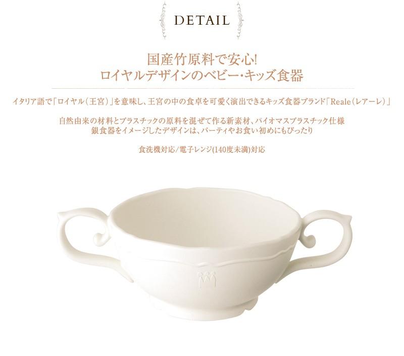 Reale(レアーレ) スープカップ ポタジェ 100001 /食器/ベビー/こども/おしゃれ/スープ皿/子供/お食い初め/子供向け食器/お子様食器/離乳食/