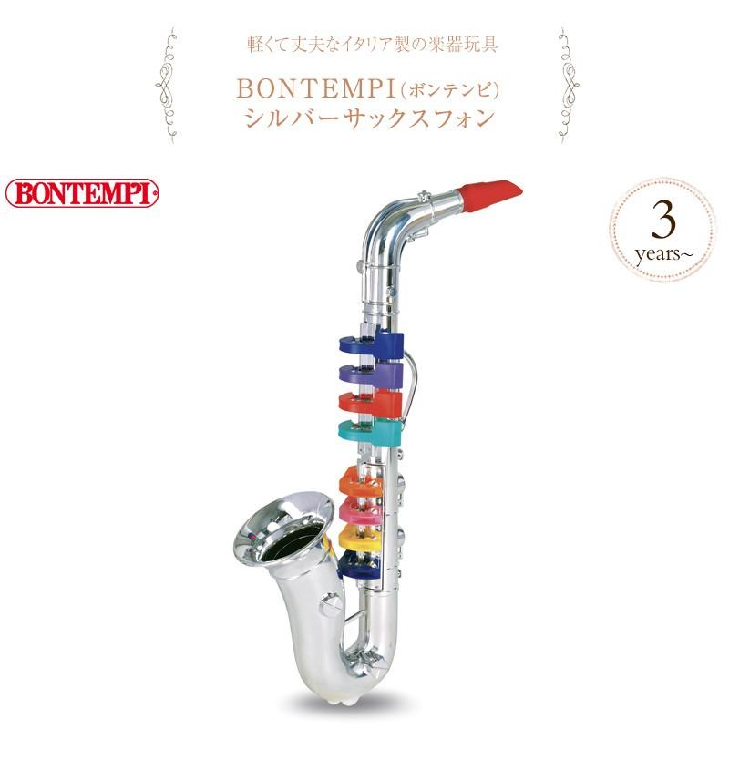 BONTEMPI(ボンテンピ) シルバーサックスフォン