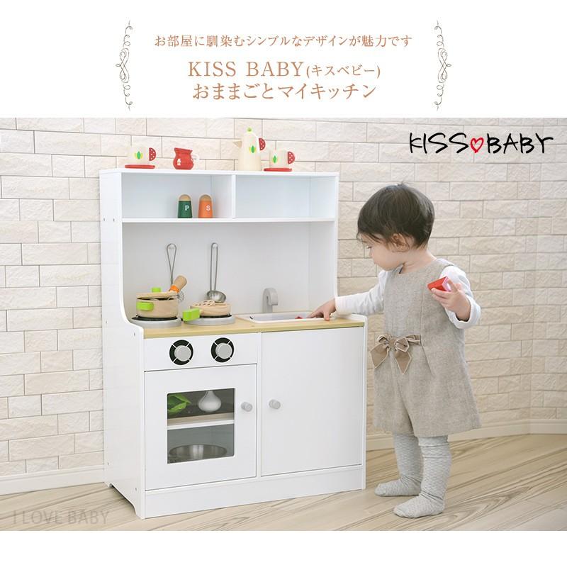 KISS BABY おままごとマイキッチン 88-907