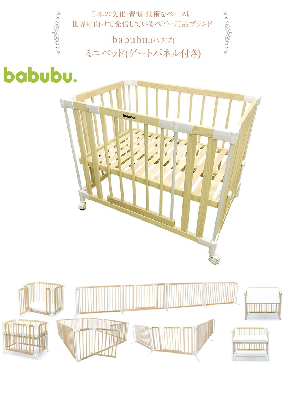 babubu.(バブブ) ミニベッド(ゲートパネル付き) BD-002