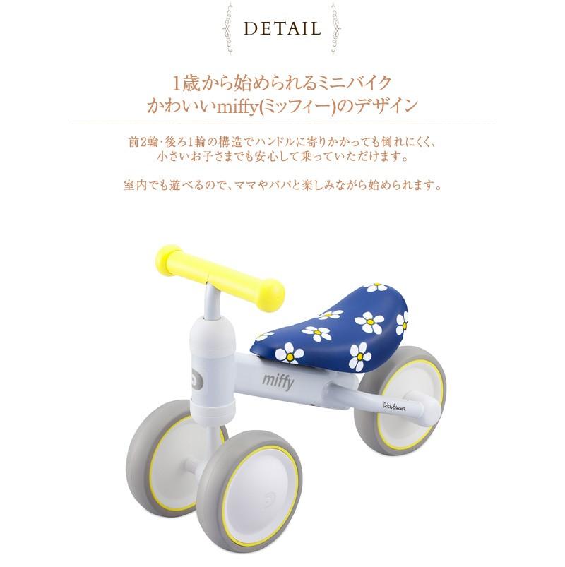 D-bike mini miffy 4956503  三輪車