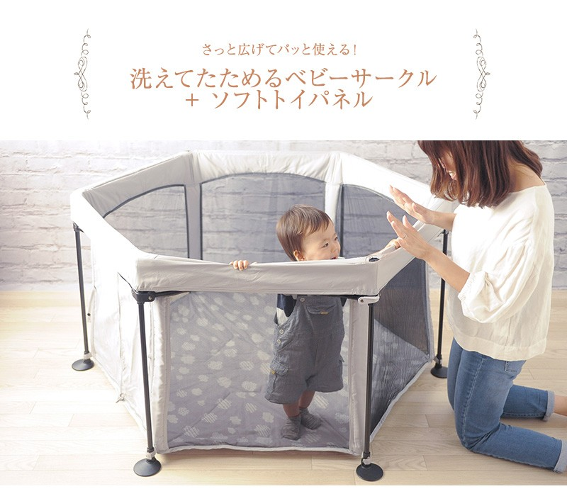 日本育児 洗えてたためるベビーサークル+ソフトトイパネル2点セット
