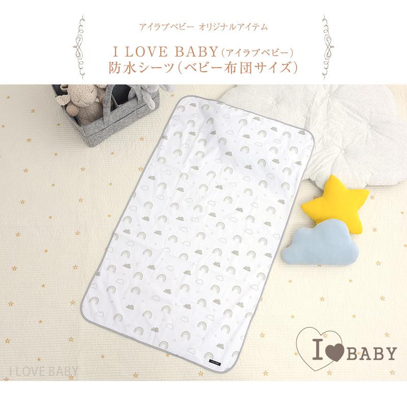 I LOVE BABY アイラブベビー 防水シーツ(ベビー布団サイズ) 88-1260