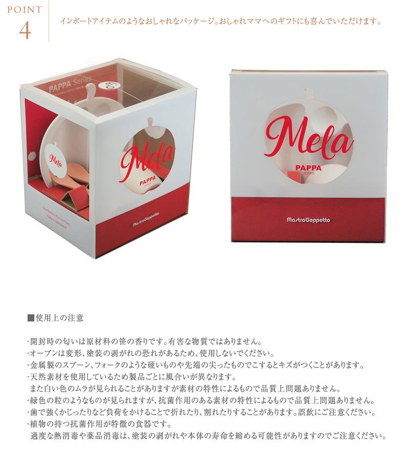 PAPPA パッパ メーラ ツートーン・MELA 2-TONE MELA-2TONE