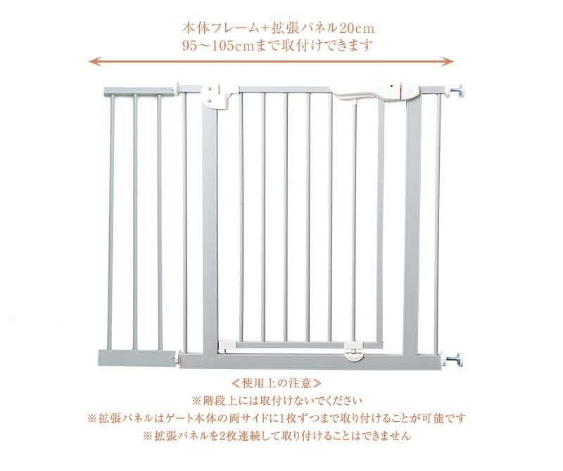 シンセーインターナショナル スチールゲート2 ゲート+拡張パネル20cmセット ベビーゲート 柵 赤ちゃん ベビー ゲート ベビーゲイト ペット