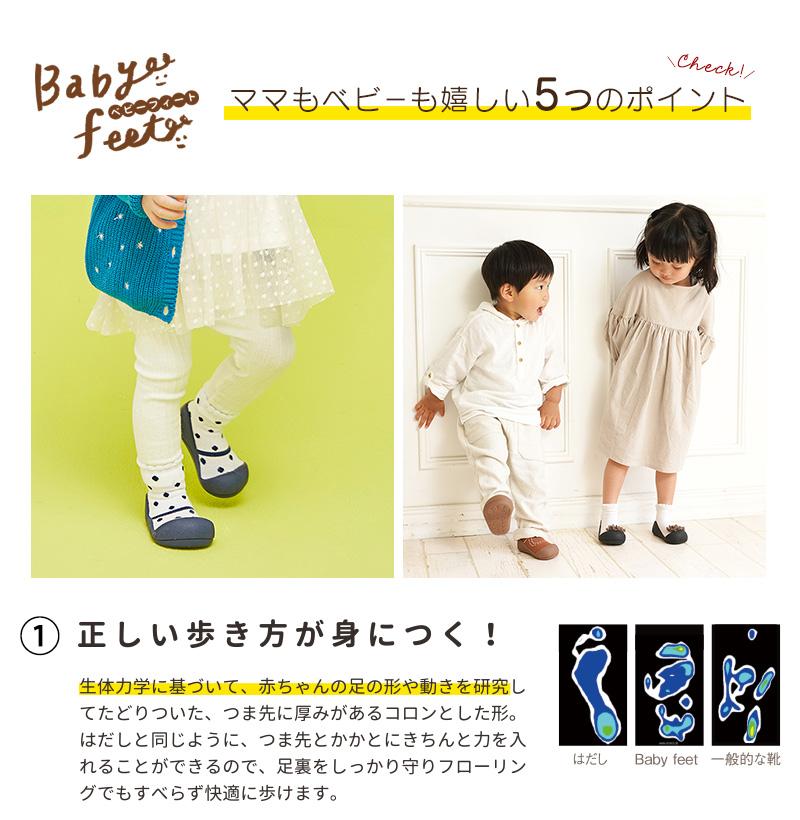 Baby feet ベビーフィート