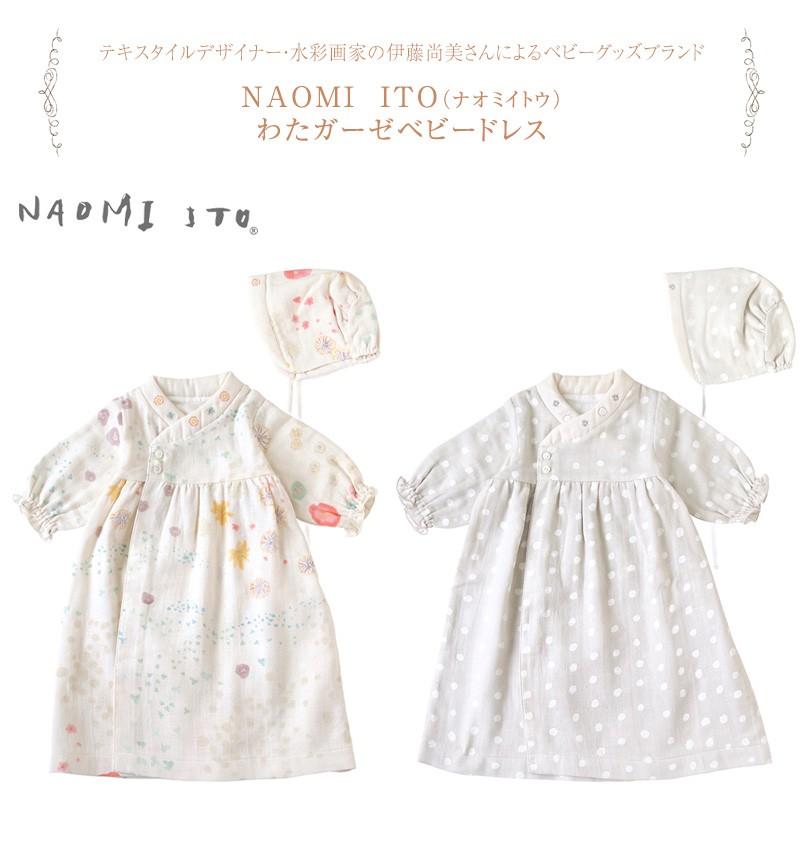 NAOMOI ITO(ナオミイトウ) わたガーゼベビードレス 80341