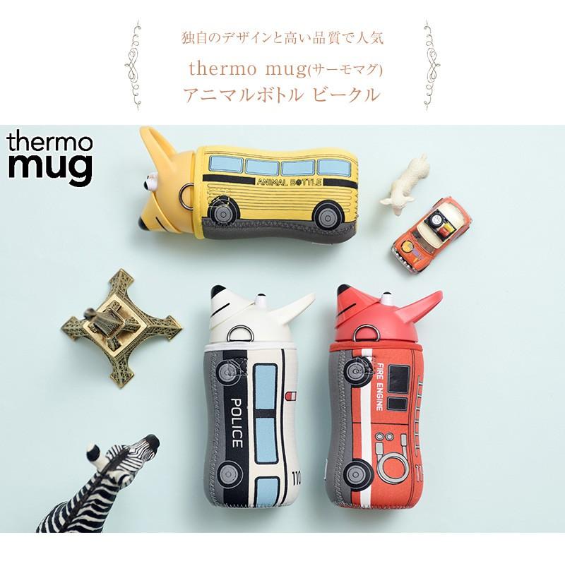 thermo mug サーモマグ アニマルボトル ビークル AM18VC9S