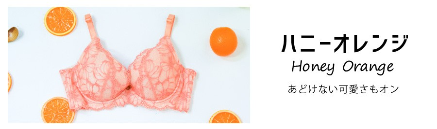 あどけない可愛さもオン・ハニーオレンジ