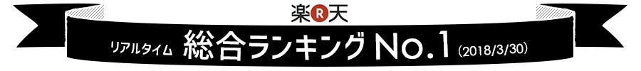 楽天リアルタイム総合ランキングNo1