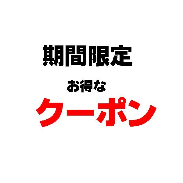 いきなり1000円OFF!