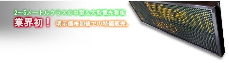 中型・大型電光看板 小型LED電光掲示板 安価で使いやすいLED表示機 お店の看板から展示会用の看板まで屋外屋内使えるLED
