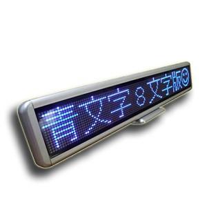 小型電光掲示板 LED表示機 低コスト
