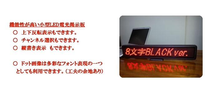 LED電光掲示板 miniLEDボード LED節電