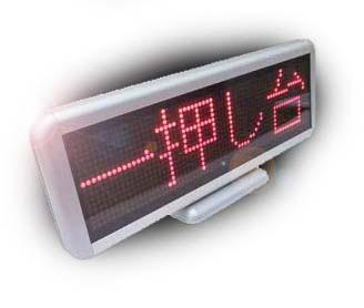 小型LED電光掲示板 節電 LED