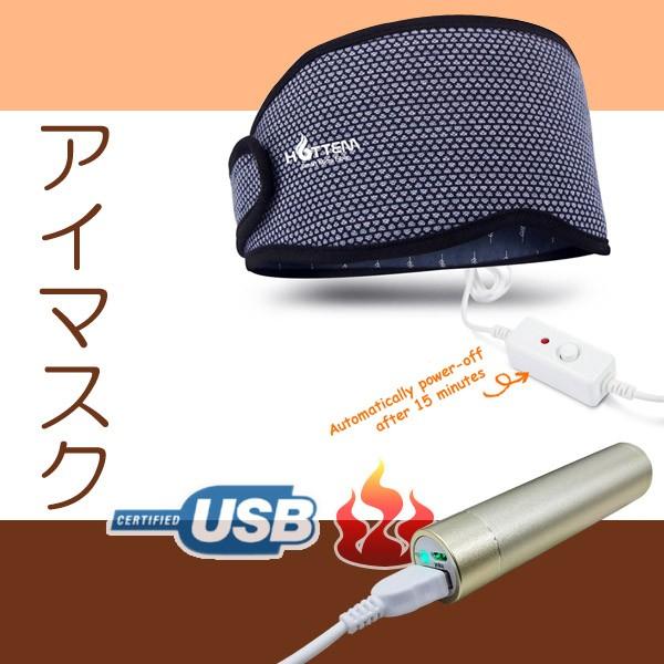 USBバッテリーすぐに暖まるアイマスク眼精疲労の軽減に省電力繰り返し使える