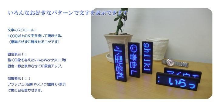 小型LEDメッセージボード
