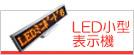 電光掲示板LED 小型電光掲示板 LED表示機インバウンド多国言語対応表示板
