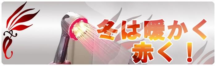 温度で色が変わるLEDシャワー LED小形電光掲示板 夏に冬に大人気お子様に人気LEDシャワー LEDの色で温度がわかるLEDSHOWER 日テレヒルナンデスで放映