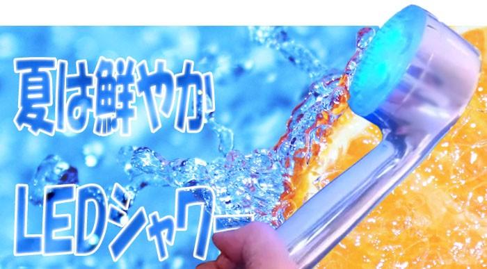 夏は子供に人気のLEDシャワー温度で色が変わる技ありシャワーヘッド